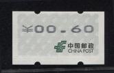 蓝电子00.60元新一枚(裁切移位、齿孔入图)