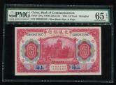 民国3年交通银行上海地名拾圆一枚(SB926229C、PMG 65EPQ)