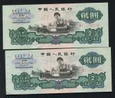第三版人民币2元五星水印连号二枚(ⅧⅤⅠ2599294-295)