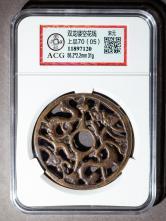 宋元-双龙缕空花钱1枚(ACG 上品 70(05))