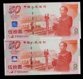 1999年建国50周年纪念钞伍拾圆二枚