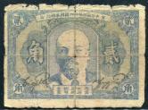 中华苏维埃共和国国家银行贰角一枚