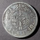 喀什造湘平大清银币五钱一枚