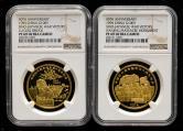 1995年抗日战争胜利50周年1盎司精制金币二枚一套(带证书、NGC PF69)