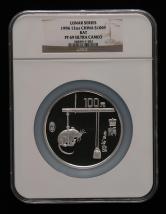 1996年丙子鼠年生肖12盎司精制银币一枚(带盒、带证书、NGC PF69)