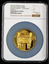2014年中国青铜器第(3)组-商·后母戊方鼎5盎司精制金币一枚(原盒、带证书、NGC PF69)