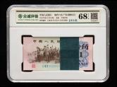 第三版人民币1角蓝冠3罗马连号100枚(含一枚豹子号、ⅡⅧⅢ6525201-300、NPGS  平均分数68EPQ)