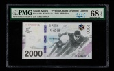 2018年韩国平昌冬季奥林匹克运动会纪念钞一枚(AA0739261A、PMG 68EPQ)