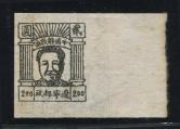 東北區通化版毛像2元黑色樣票新一枚