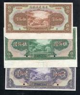民國30年中國農民銀行伍拾圓、壹佰圓、伍佰圓票樣各一枚,共三枚