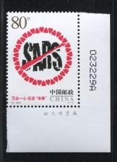 特4-2003非典带厂铭数字直角边新全
