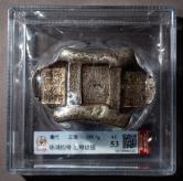 清代 云南陈鸿钧号汇号纹银1枚(重约:185.7克、GBCA AU53)