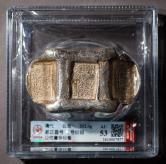 清代 云南谢正昌号汇号纹银1枚(重约:202克、GBCA AU53)