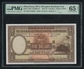 1958年香港上海彙豐銀行伍圓一枚(573206、PMG 65EPQ)