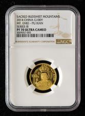 2014年中国佛教圣地-峨眉山1/4盎司精制金币一枚(带证书、NGC PF70)