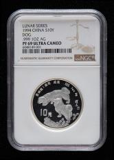 1994年甲戌狗年生肖1盎司精制银币一枚(带证书、NGC PF69)