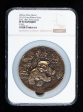 上海造币有限公司造2012年上海金币投资有限公司成立十周年纪念黄铜章一枚(直径:80mm、带证书、NGC PF70ANTIQUED)