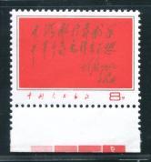 文8红题词带色标新全