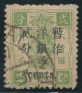 清慈禧寿辰初版2分加盖大字长距2分旧一枚(翡翠绿、附香港鉴定证书)
