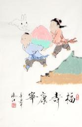 陈鸿江(河北书协)福寿康宁