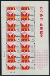 特8-2013抗震救灾新12套(一版、编号0137082B)