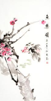 泓颖(国家一级美术师)鱼乐图
