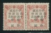 伪满洲邮票1分加盖中华民国鲁迅逝世十周年纪念暂作1元双连新一件