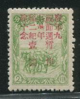 伪满洲邮票2分加盖庆祝苏联建军29周年纪念暂作1元新一枚