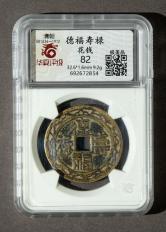 清朝 德福寿禄花钱1枚(开放型评级盒、华夏评级 82)