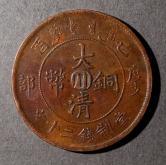 宣统年造己酉度支部大清铜币中心川二十文铜币一枚