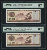 1979年中国银行外汇兑换券伍圆连号二枚(ZO545148-149、PMG 67EPQ)