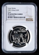 1991年辛未羊年生肖15克精制银币一枚(NGC PF68)