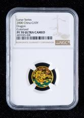 2000年庚辰龙年生肖1/10盎司精制彩金币一枚(带证书、NGC PF70)