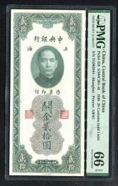 民国19年中央银行上海地名关金贰拾圆一枚(TG992944、PMG 66EPQ)