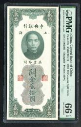 民国19年中央银行上海地名关金贰拾圆一枚(TG992937、PMG 66EPQ)
