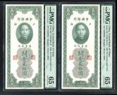 民国19年中央银行上海地名关金贰拾圆连号二枚(TG992983-984、PMG 65EPQ)