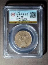 民国31年孙像半圆镍币一枚(GBCA AU58)