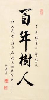 孙先华(军旅书画家)百年树人