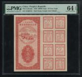 1945年国家经济建设公债贰萬圆一枚(41488715、PMG 64EPQ)