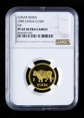 1985年乙丑牛年生肖8克精制金币一枚(NGC PF69)