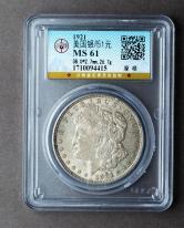 1921年美国摩根26.73克银币一枚(GBCA MS61)