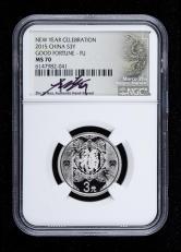 2015年福字贺岁1/4盎司普制银币一枚(签名标签、NGC MS70)