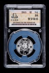 2015年福字贺岁1/4盎司普制银币一枚(带册、带证书、CNAG 98)