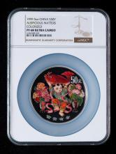 1999年中国传统吉祥图-富贵有余5盎司精制彩银币一枚(带盒、带证书、NGC PF68)