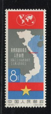 纪105越南新全