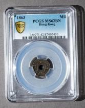 1863年香港一文铜币一枚(PCGS MS62BN)