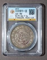 明治四十五年日本26.96克银币一枚(GBCA AU50)