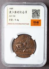 渡江胜利纪念章一枚(CCGA AU58)