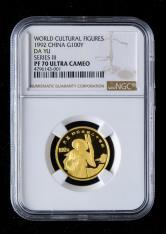 1992年世界文化名人第(3)组-大禹1/3盎司精制金币一枚(带证书、NGC PF70)