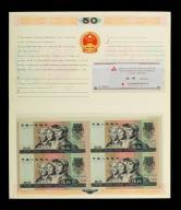 第四版人民币1990年版50元四连体钞一件(带包装、带证书)